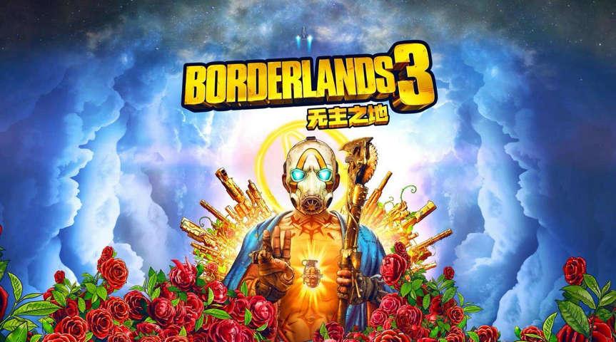 【简体中文版】无主之地3(FPS游戏)【57.98G】