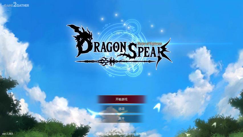 【汉化免安装版】Dragon Spear(角色扮演游戏)