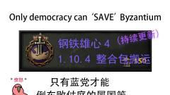 【免安装+中文mod】《钢铁雄心4》1.10.3版本