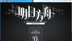 植物大战僵尸X明日方舟(梦幻联动)