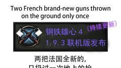 【免安装+中文mod】《钢铁雄心4》1.9.3版本